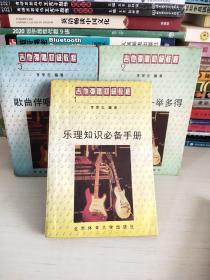 吉他弹唱初级教程.1-3