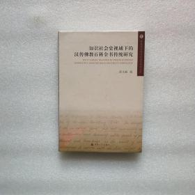 知识社会史视域下的汉传佛教百科全书传统研究