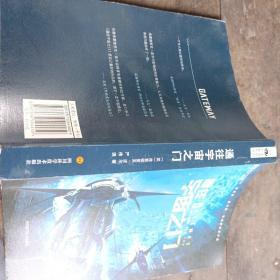 世界科幻大师丛书·弗雷德里克·波尔:通往宇宙之门 品好