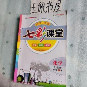 七彩课堂 : 人教版. 化学. 九年级. 上册