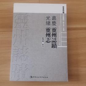 嘉庆 灵州志迹及 光绪 灵州志