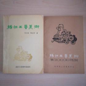 扬州工艺美术 2本合售