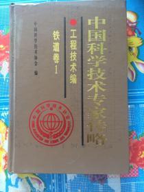 中国科学技术专家传略.工程技术编.铁道卷.1
