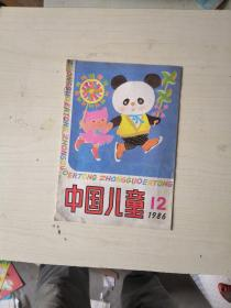 中国儿童1986年1986年第12期