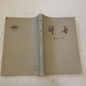 辞海—理科分册(下)32开,平装本,1978年一版一印