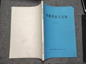 李四光论文选编【带毛主席语录】