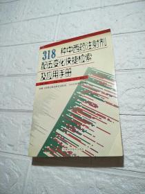 318种中西药注射剂配伍变化快捷检索及应用手册