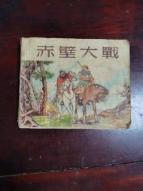 赤壁大战 上美老版白三国连环画黄纸 大缺本 1957年4印 有缺页