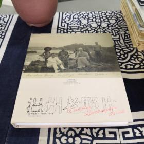 温州老照片(1897-1949)
