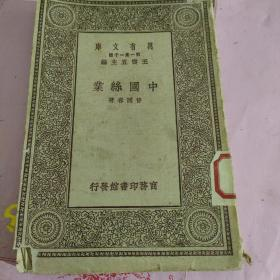 中国丝业 万有文库