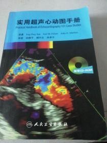 实用超声心动图手册  含光碟