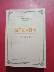 战争艺术概论