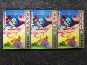 武侠:名剑风流(三册全)