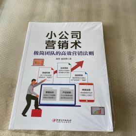 小公司营销术  小公司管理者人手一本的的实用手册,营销一本通!】未开封
