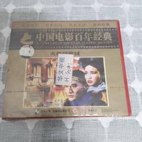 火烧圆明园VCD全新未开封,中国电影百年经典梁家辉,刘晓庆,张铁林