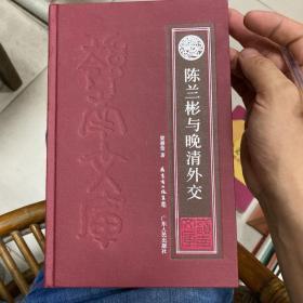 陈兰彬与晚清外交