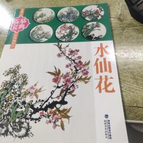 临摹宝典:水仙花