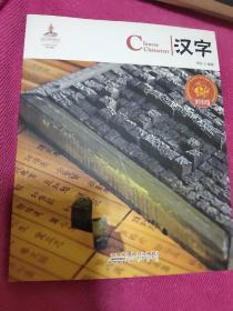 中国红·国学常识篇:汉字