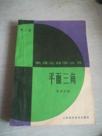 数理化自学丛书  平面三角  第二版