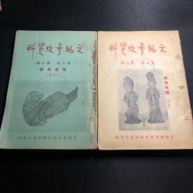 《文物参考资料》第二卷第七期、第八期【华东专号】上下册全,很多文物照片 【建国初期的文物书籍】