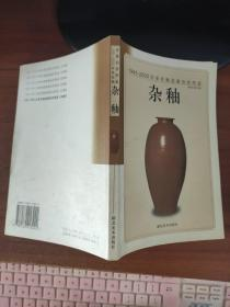杂釉——1995-2002年单色釉瓷器拍卖图鉴