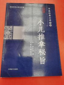 现货:中医经典必读丛书:小儿推拿秘旨(大字版)
