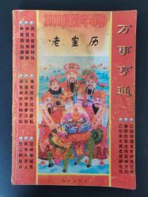 2000庚辰年老皇历(万事亨通)
