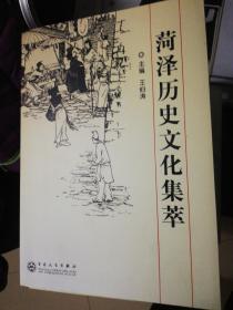 菏泽历史文化集萃