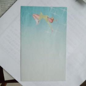 空白信封——天津市24开花样滑冰美术图案空白信封