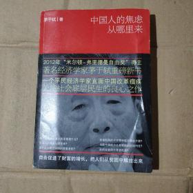 中国人的焦虑从哪里来:论财富与地位的不平等   71-557-56-09