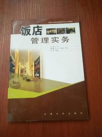 高等职业教育旅游管理类专业系列教材:饭店管理实务