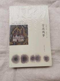 康巴作家群书系(第二辑):雪夜残梦(长篇小说)
