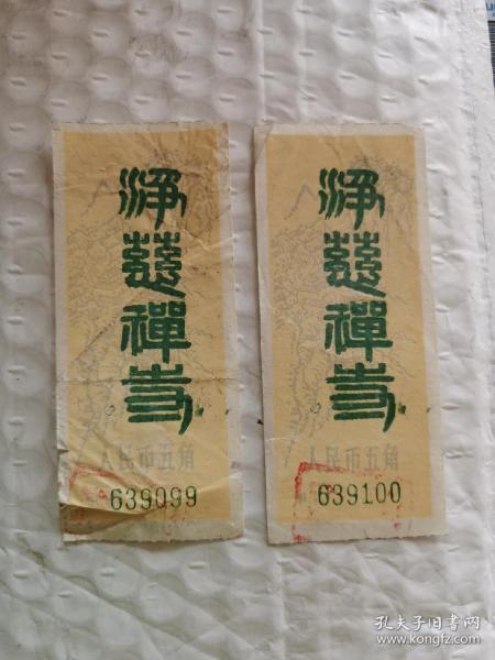 老门券-----2张合售《净慈禅寺》!