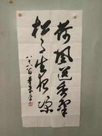 董寿平书法一幅
