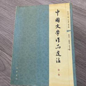 中国文学作品选注:全1一4册