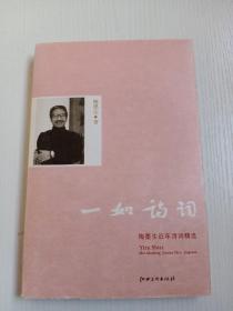 一如诗词 : 梅墨生近年诗词精选