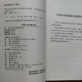 中国人权法律文献