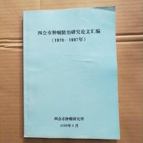 四会市肿瘤防治研究论文汇编(1970-1997年)