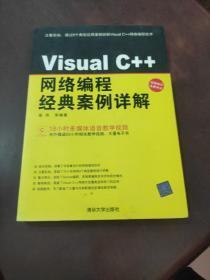 Visual C++网络编程经典案例详解