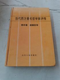 当代西方著名哲学家评传.第四卷.道德哲学