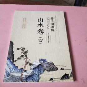 芥子园画传:山水谱4