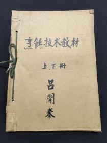烹饪技术教材 (上下 两册合订全)1980年天津饮食公司进修班 (品相好)