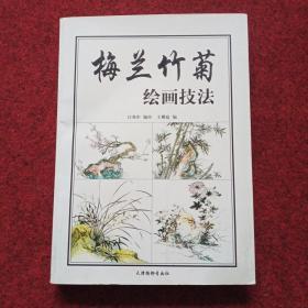 梅兰竹菊绘画技法