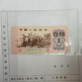 1962年版一角人民币