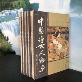中国传世人物画卷一至卷五【共五本】