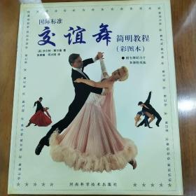 国际标准交谊舞简明教程:彩图本