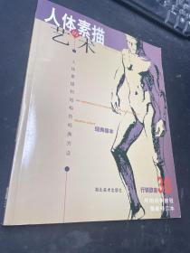 人体素描的艺术:人体素描和结构的经典方法