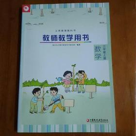 教师教学用书数学三年级上册