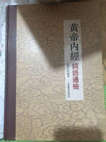 黄帝内经词语通检