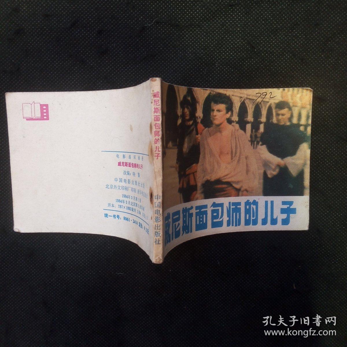 电影连环画:威尼斯面包师的儿子(上海电影制片厂译制)